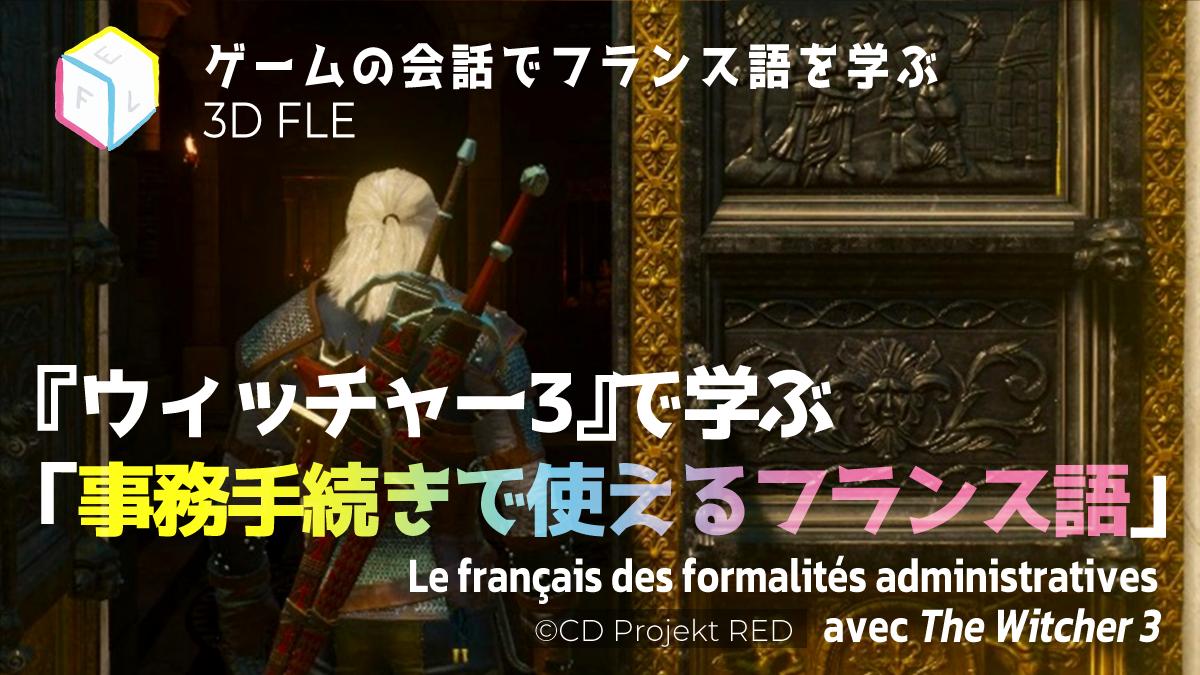 『ウィッチャー3』で学ぶ「事務手続きで使えるフランス語」